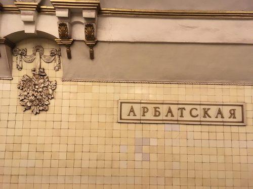 metro-moskou-arbatskaya